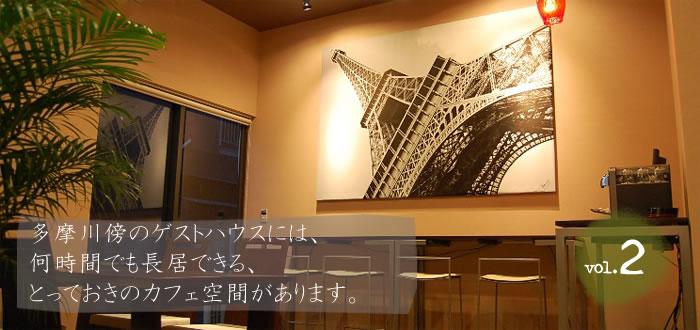 多摩川傍のゲストハウスには、何時間でも長居できる、とっておきのカフェ空間があります。