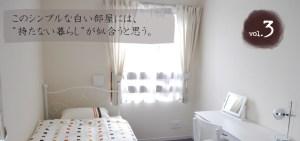 """このシンプルな白い部屋には、""""持たない暮らし""""が似合うと思う。"""