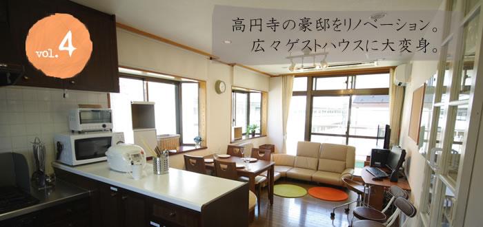 高円寺の豪邸をリノベーション。広々ゲストハウスに大変身。