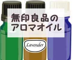 mujirushi-aroma-oil