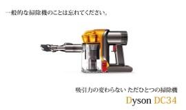 dyson-kyuinryoku-2