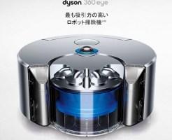 dyson360