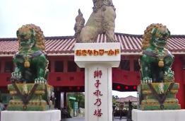 okinawa-world