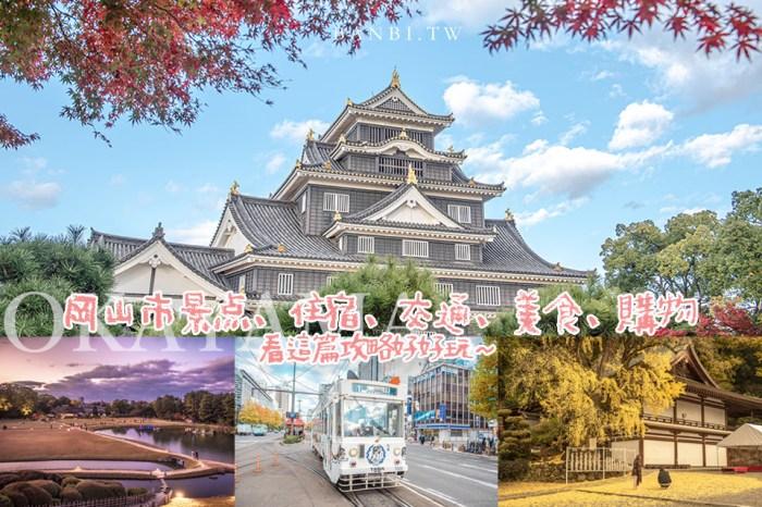岡山市景點、住宿交通、美食、逛街購物,看這篇精華攻略好好玩