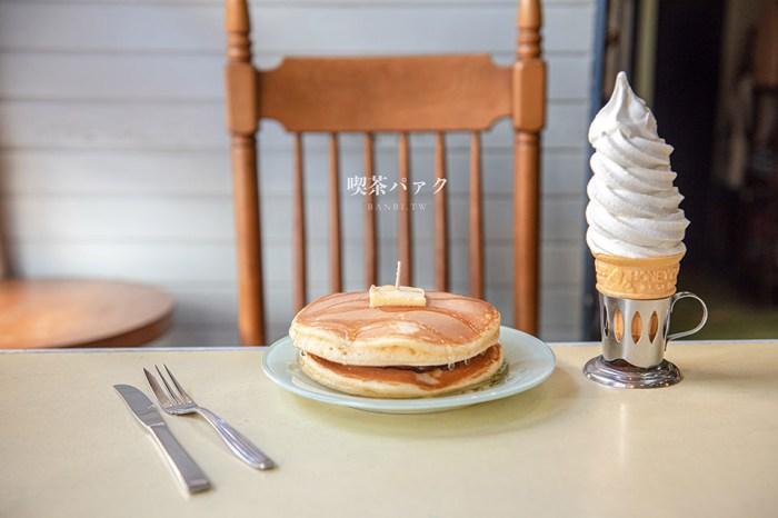 盛岡美食 喫茶Park:昭和風咖啡館,奶奶親手做的紅豆奶油鬆餅與牛奶霜淇淋