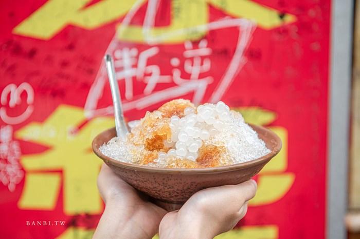 台北吃冰 建中黑砂糖刨冰:老店秘傳超濃黑糖冰、黑糖粉粿讓高人氣持續80年