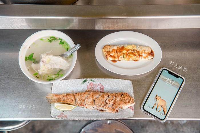 嘉義阿文魚粥:巷子裡現煎鮮魚早午餐,草魚虱目魚湯粥、煎蚵仔蛋好吃的念念不忘