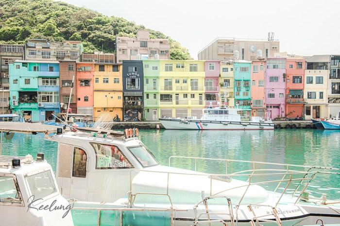基隆彩色漁村正濱漁港:尋海上彩虹,彩色房屋咖啡館吃吉古拉咖哩/基隆一日小旅行
