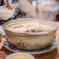 台北驥園川菜餐廳:砂鍋土雞湯超濃金黃乳白湯頭,必訪老字號雞湯名店/米其林推薦美食