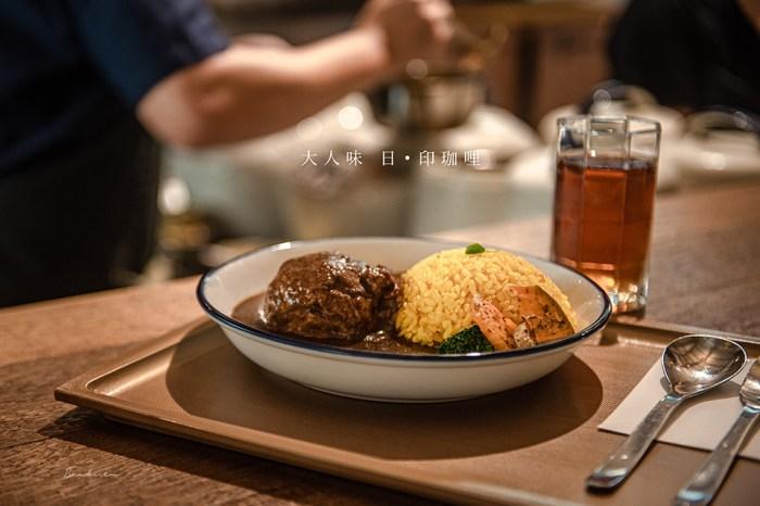 嘉義咖哩|大人味日印珈哩,現煎多汁漢堡排好吃咖哩飯,滿足日本咖哩味的期待