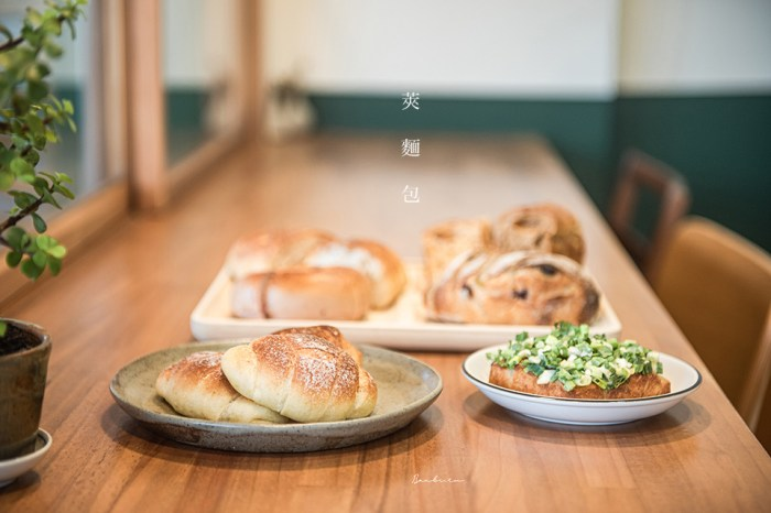 莢麵包:宜蘭冬山最嚮往美食,好吃的讓人想搬至宜蘭居住的美味、溫暖麵包店