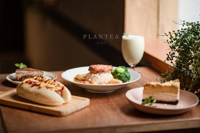 台北PLANTEA植茶:療癒蔬食咖啡廳,最好喝的堅果植物奶+植物肉咖哩及甜點-南京復興美食