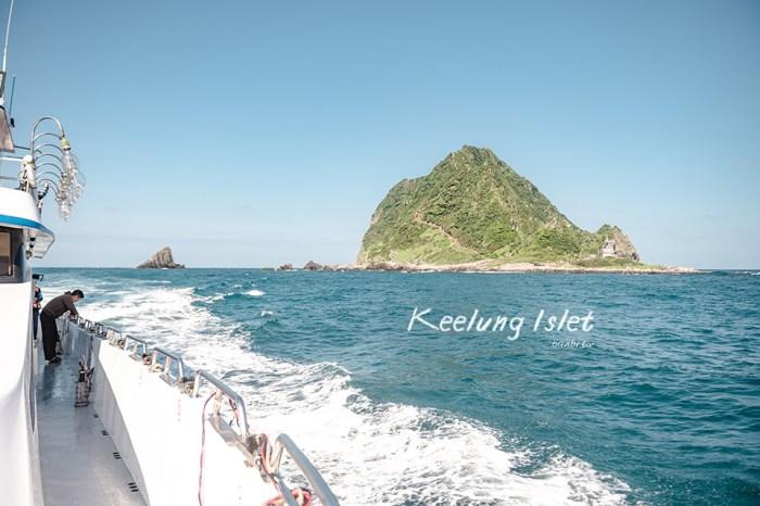 基隆嶼登島攻略:預約申請幫你做,繞島燈塔一日遊路線行程+絕對難忘的美景旅程