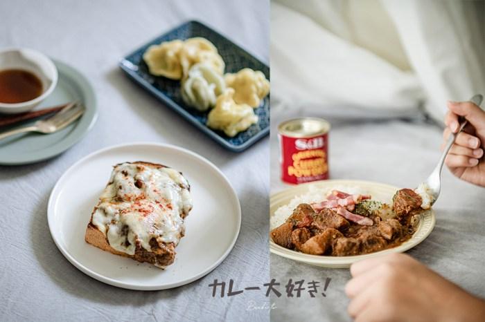 簡單無水咖哩食譜-電鍋OK!全聯S&B日本咖哩粉,租屋族在家也能做出厲害的香料咖哩