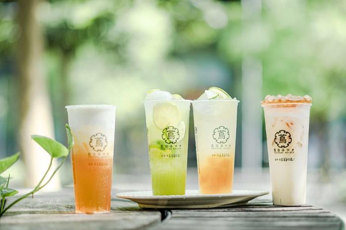 台北飲料店 蔦日子:推薦大顆冰球蔦綠篤檸檬、蔦口令奶茶,超多客製化組合