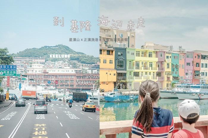 基隆二日遊:正濱漁港海邊藝術節探訪彩虹漁村、永晝海濱美術館,和說不完的故事