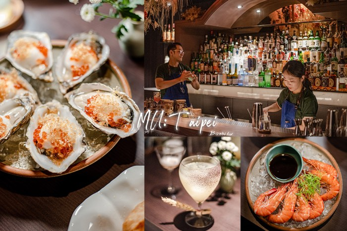 台北東區MU:Taipei 酒吧餐酒館-特色調酒與豐富餐點,世界冠軍調酒師打造微醺夜