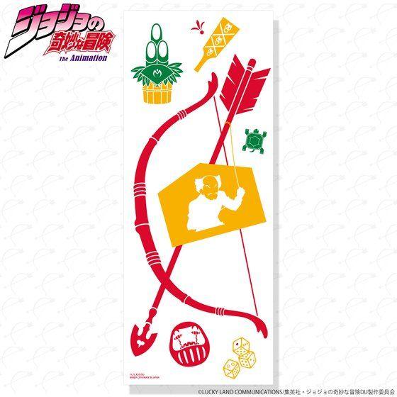 ジョジョの奇妙な手ぬぐい 弓矢の吉良吉廣 アニメ・キャラクターグッズ新作情報・予約開始速報