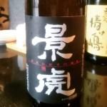 新潟県 諸橋酒造の銘酒