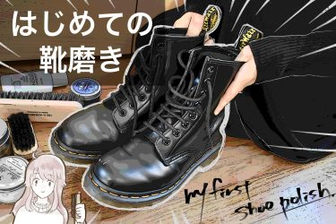 【ドクターマーチン】靴磨き初心者が革靴のフルメンテナンスに挑戦してみた