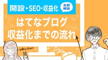 【開設・SEO・収益化】はてなブログ収益化までの流れはこれで完璧