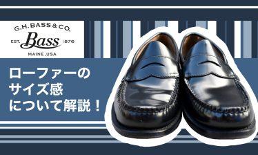 【いろんな靴と比較】G.H.BASS ローファーのサイズ感について詳しく解説!
