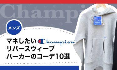 【メンズ】マネしたいチャンピオン リバースウィーブパーカーのコーデ10選