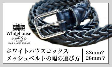 【32mm?28mm?】ホワイトハウスコックス メッシュベルトの幅の選び方