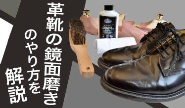 革靴の鏡面磨き(シューシャイン)のやり方を解説|方法・道具など細かく