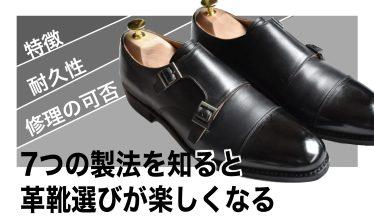 この7つの製法を知ると革靴選びが楽しくなる|特徴・耐久性・修理の可否も