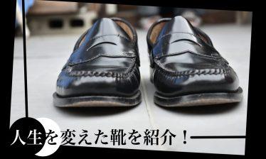 【買ってよかった】人生を変えた靴5点をピックアップして紹介【2021年6月更新】