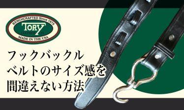 【TORY LEATHER】フックバックルベルトのサイズ感を間違えない方法