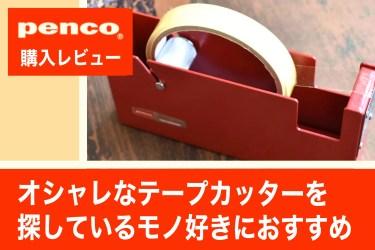 【penco】オシャレなテープカッターを探しているモノ好きにおすすめ