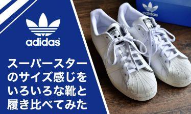 【adidas】『スーパースター』のサイズ感をいろいろな靴と履き比べてみた|NIKE・Dr.Martens…etc