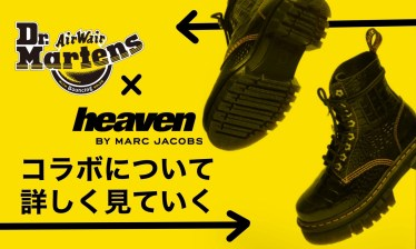 Dr.Mertens×HEAVEN BY MARC JACOBSコラボについて詳しく見ていく