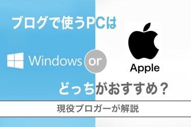 ブログで使うパソコンはWindowsとMacどっちがおすすめ?現役ブロガーが解説