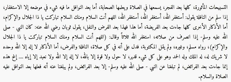 doa setelah sholat sunnah