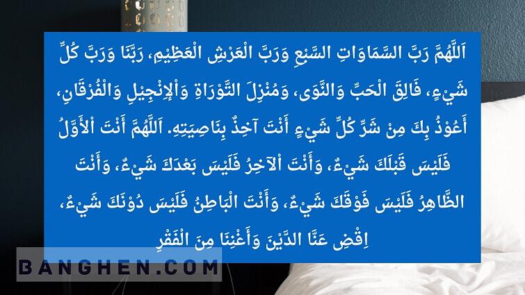 doa sebelum tidur nabi