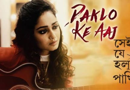 Daklo-Ke-Aaj-Lyrics-Full-Song-Shei-Je-Holud-Pakhi-Web Series
