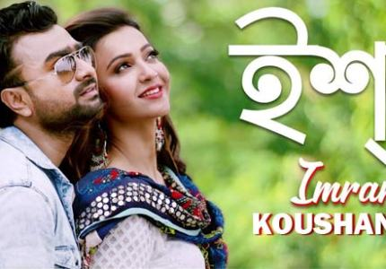 Issh-Full-Song-Lyrics-Song-Imran-Mahmudul-Koushani-Mukherjee