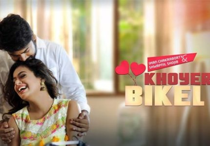 Khoyeri-Bikel-Lyrics-Full-Song-Iman-Chakraborty-Shwapnil