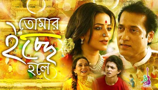 Tomar Ichhey Holey (তোমার ইচ্ছে হলে) Full Song Lyrics - Dhruba Guha