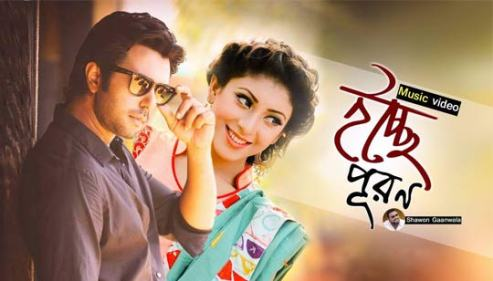 Ichchey Puron (ইচ্ছে পূরণ) Full Bangla Song With Lyrics - Shawon Gaanwala