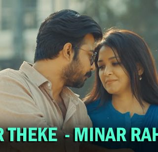 DUUR THEKE (দূর থেকে) LYRICS - Minar Rahman - Bangla Song