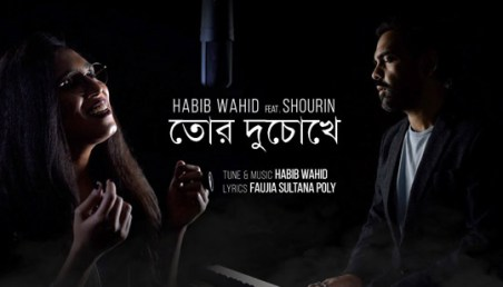 Tor Du Chokhe Lyrics (তোর দুচোখে) - Habib Wahid, Shourin