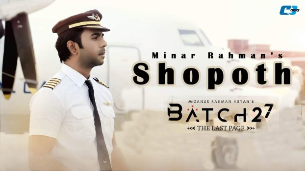 Shopoth (শপথ) Bangla FULL Lyrics - Minar Rahman