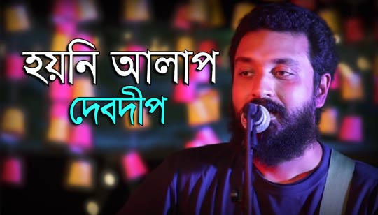 HOYNI ALAP FULL LYRICS (হয়নি আলাপ) Debdeep Bangla Song