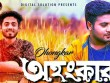 Ohongkar-full-lyrics-arman-alif
