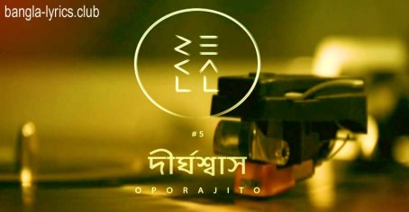 DIRGHOSHASH (দীর্ঘশ্বাস) FULL LYRICS - RECALL - OPORAJITO (ALBUM)