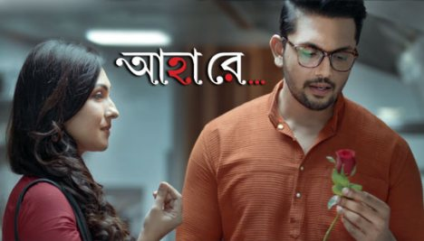 Icchera Full Lyrics (ইচ্ছেরা) Ahaa Re